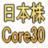 core30chart