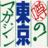 噂の!東京マガジン