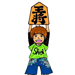 大分県子ども将棋ネット Oksn 有田英樹 Einosuke47 Twitter