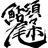 須々木 鮎尾