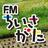 @fm_chiisagata
