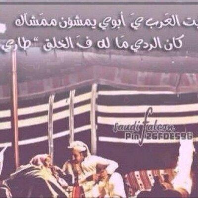 بيت عن قصيده On Twitter Alawazm Twites يامرحبا ترحيب رشاش خمسين مع عازمي يط بخ بالطناخه بيت عن قصيده