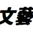 筑波文芸部's icon