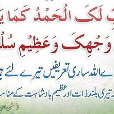 Daily Hadees Pak On Twitter Quran Pak Hifz Karne Ki Fazilat Http