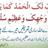 Daily Hadees Pak