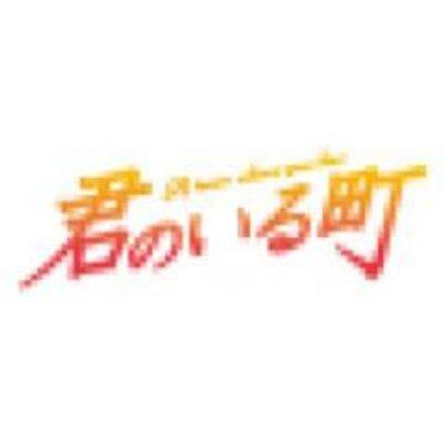 アニメ君のいる町_公式 @anime_kimimachi