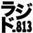J-WAVE RADIO DONUTS
