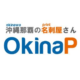 沖縄那覇の名刺屋さん Okinawaprint Twitter