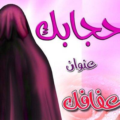 الحجاب Alhijap Twitter