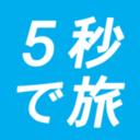 5旅 (@5byou) Twitter