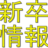 大学生�就活情報2020�,2019�