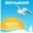 @Big_Yalta