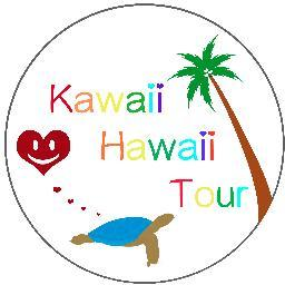 カワイイ・ハワイ・ツアー ・Kawaii Hawaii Tour