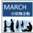 The profile image of march_2015