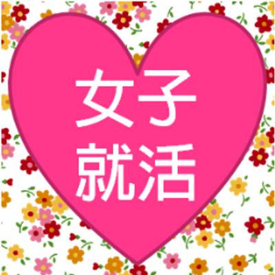 17卒向け女子就活【公式】 @jyoshikatsu17