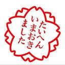 よっちゃん (@06031217) Twitter
