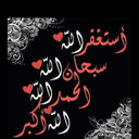 لا اله الا الله (@11w8) Twitter