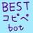 BESTコピペbot