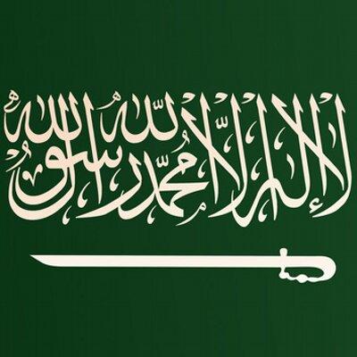 علم السعودية Flag Saudi Twitter