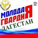 Дагестан #МГЕР05 (@05mger) Twitter