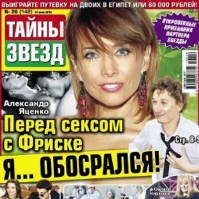 Александра педикова