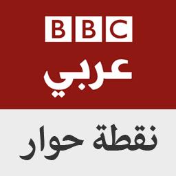 BBC - نقطة حوار