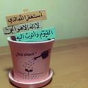 رطب لسانكـ ♡♡ (@11Qash6ah) Twitter