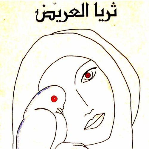 @ThurayaArrayed