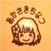 赤﨑千夏(赤崎千夏)