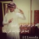 عبدالله السبيعي (@11reeda) Twitter
