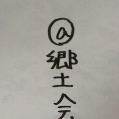 郷土会 (@kyoudokai) | Twitter