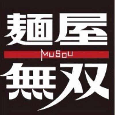 麺屋無双ロゴ