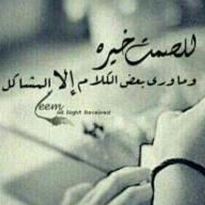 كـلام ع الجـرح Klam3jr7 Twitter 0