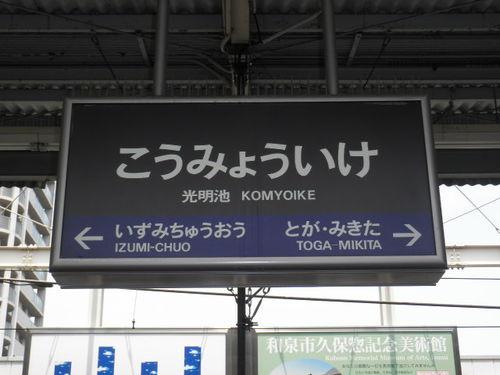 光明池駅あるある (@komyoike_ar...