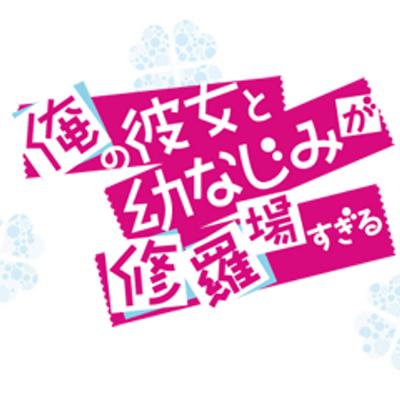 本日より、俺修羅ヒロイン4人の歌う「Girlish Party」のフル配信がスタート! http://t.co/TYJ4unt4eT