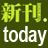 本日の新刊 - 新刊.net