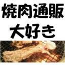 焼肉通販大好き! (@196_kira) Twitter