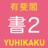 @yuhikaku_nibu
