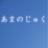 あまのじゅく (amanojuku)