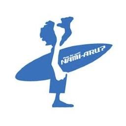 波情報 サーフィン なみある ツイッター Twitter アカウント ツイナビ