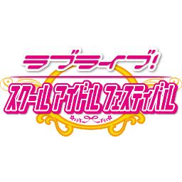【公式】ラブライブ!スクフェス事務局