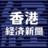 @MINKEI_NEWS_HK