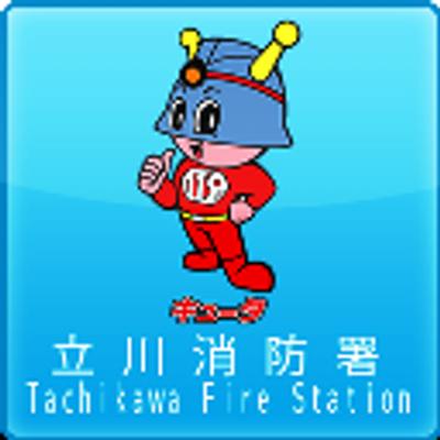 東京消防庁立川消防署 @TFD_Tachikawa