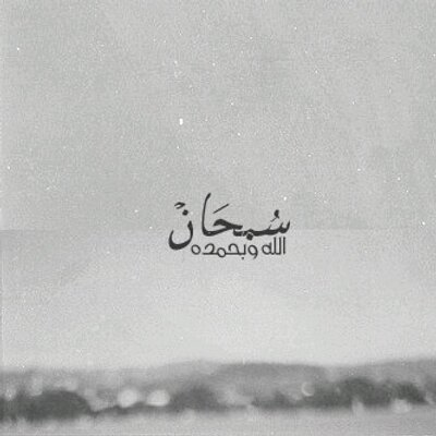 4raghd On Twitter الله نور السماوات والأرض مثل نوره كمشكاة فيها