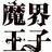 アニメ「魔界王子」公式アカウント
