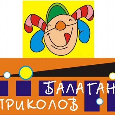 балаган приколов: