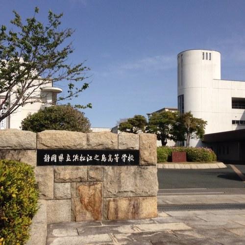 浜松江之島高等学校