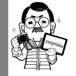 Pagetaka 爺ですが何か Pagetaka Twitter