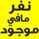 ناصر الجباري  (@0547000024) Twitter