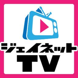 ジェイネットTV-大学バレーボール